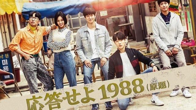 韓流・韓国ドラマ『恋のスケッチ~応答せよ1988~』のあらすじ(全話)※ネタバレ有り