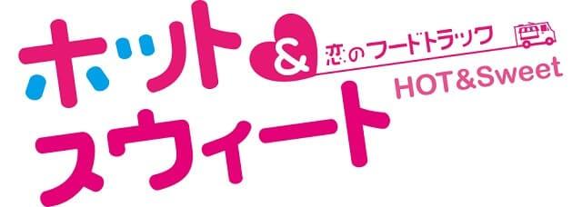 韓流・韓国ドラマ『恋のフードトラック~ホット&スウィート~オリジナルサウンドトラック』の作品紹介