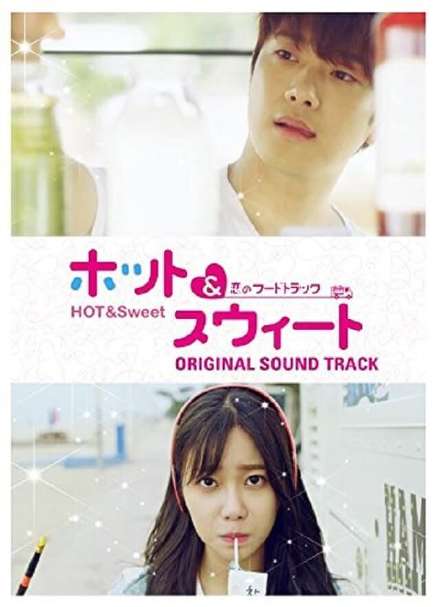 韓流・韓国ドラマ『恋のフードトラック~ホット&スウィート~オリジナルサウンドトラック』のDVD&ブルーレイ発売情報