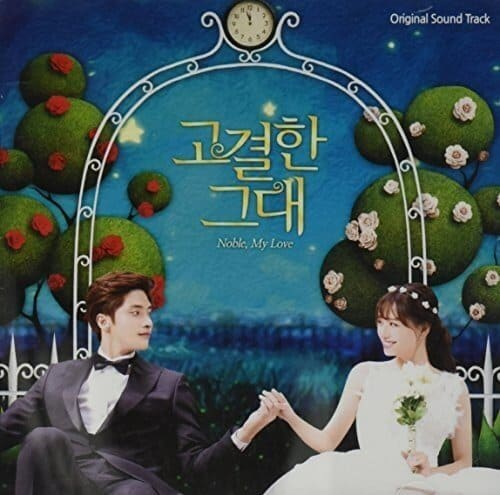 韓流・韓国ドラマ『高潔な君』のOST(オリジナルサウンドトラック・主題歌)