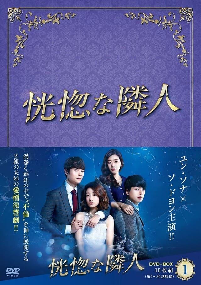 韓流・韓国ドラマ『恍惚な隣人』のDVD&ブルーレイ発売情報