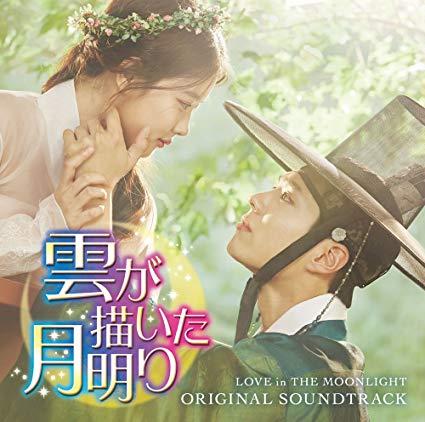 韓流・韓国ドラマ『雲が描いた月明り』のOST(オリジナルサウンドトラック・主題歌)
