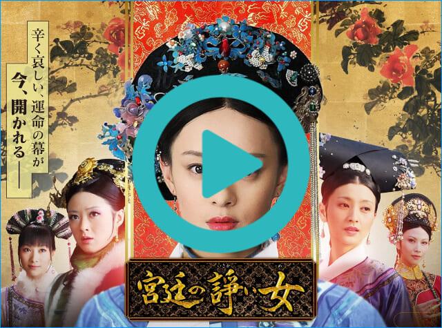 韓流・韓国ドラマ『宮廷の諍い女』を見る