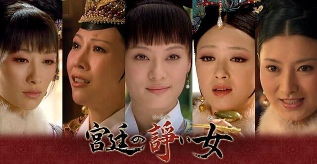 韓流・韓国ドラマ『宮廷の諍い女』の作品概要