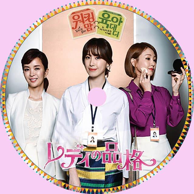 韓流・韓国ドラマ『レディの品格』のOST(オリジナルサウンドトラック・主題歌)