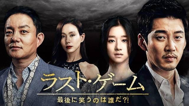 韓流・韓国ドラマ『ラスト・ゲーム~最後に笑うのは誰だ?!』を見る