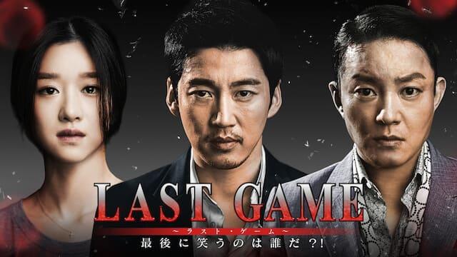 韓流・韓国ドラマ『ラスト・ゲーム~最後に笑うのは誰だ?!』の作品概要