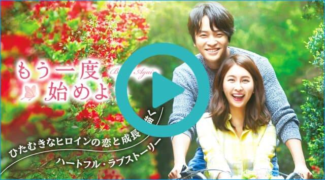 韓流・韓国ドラマ『もう一度始めよう』を見る