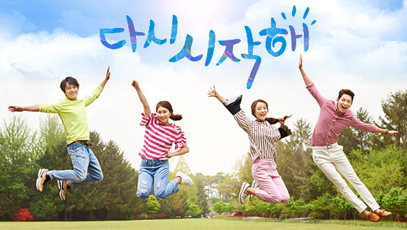 韓流・韓国ドラマ『もう一度始めよう』の作品紹介