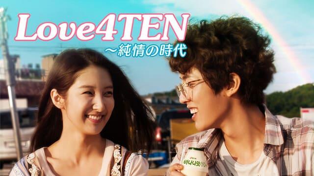 韓流・韓国ドラマ『Love4TEN~純情の時代』を見る