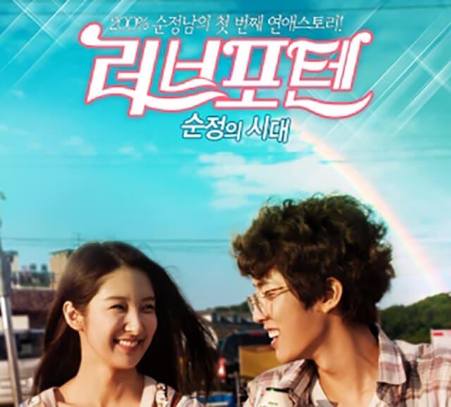 韓流・韓国ドラマ『Love4TEN~純情の時代』のOST(オリジナルサウンドトラック・主題歌)