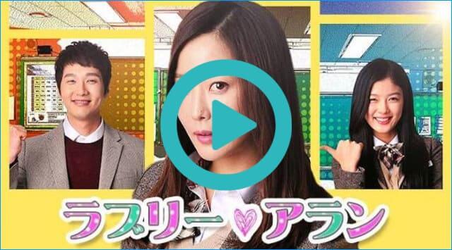 韓流・韓国ドラマ『ラブリー・アラン』を見る