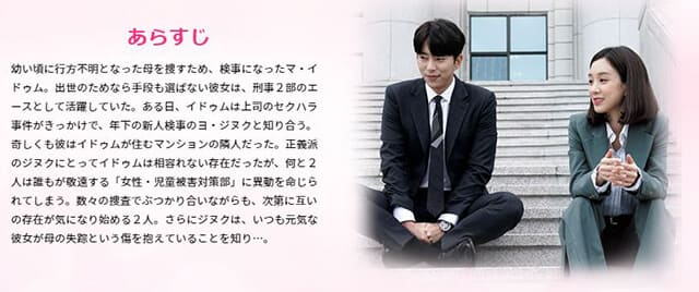 韓流・韓国ドラマ『魔女の法廷魔女の法廷』の作品概要