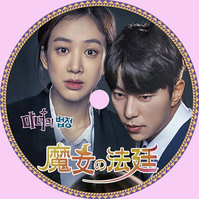 韓流・韓国ドラマ『魔女の法廷魔女の法廷』のOST(オリジナルサウンドトラック・主題歌)