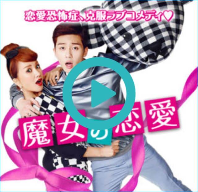 韓国ドラマ『魔女の恋愛』を見る