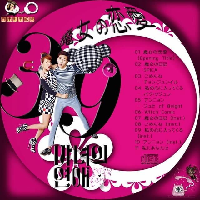 韓流・韓国ドラマ『魔女の恋愛』のOST(オリジナルサウンドトラック・主題歌)