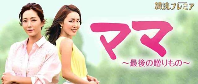 韓流・韓国ドラマ『ママ~最後の贈りもの~』を見る