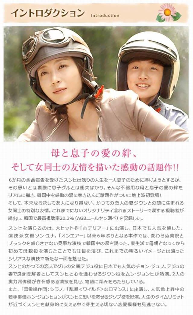 韓流・韓国ドラマ『ママ~最後の贈りもの~』の作品概要