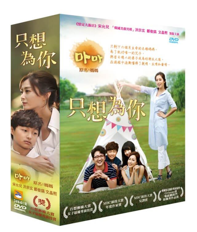 韓流・韓国ドラマ『ママ~最後の贈りもの~』のDVD&ブルーレイ発売情報