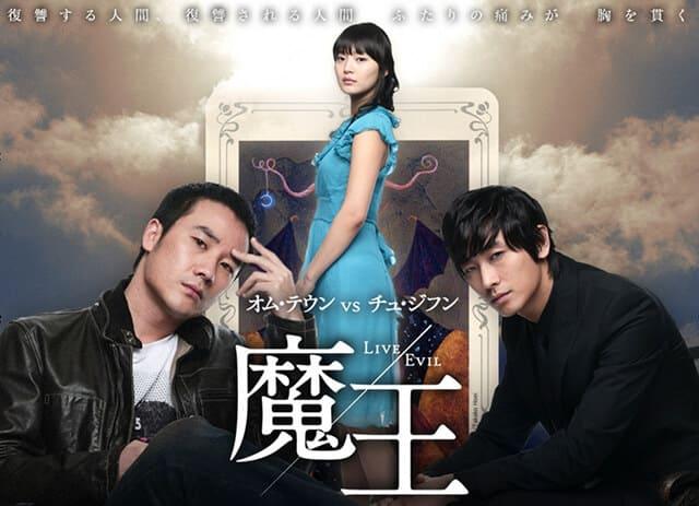 韓流・韓国ドラマ『魔王』を見る