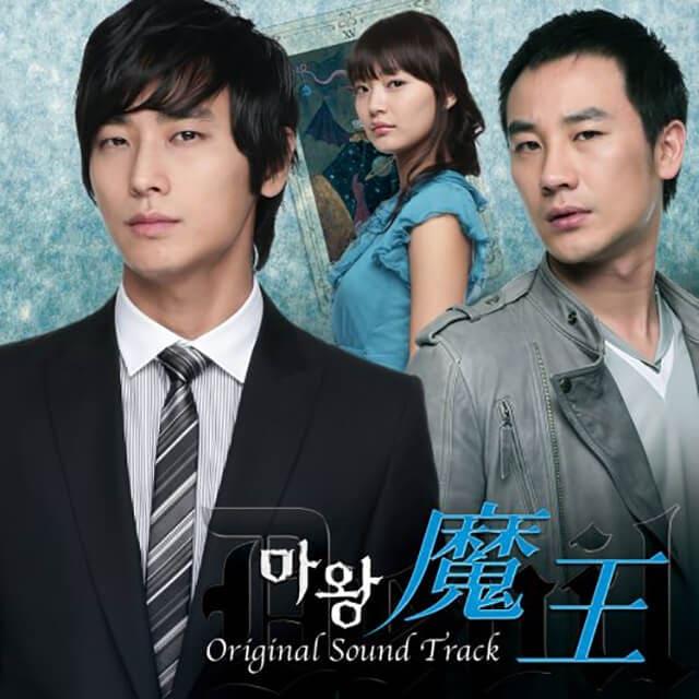 韓流・韓国ドラマ『魔王』のOST(オリジナルサウンドトラック・主題歌)