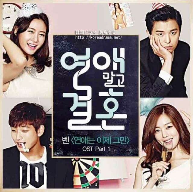 韓流・韓国ドラマ『恋愛じゃなくて結婚』のOST(オリジナルサウンドトラック・主題歌)