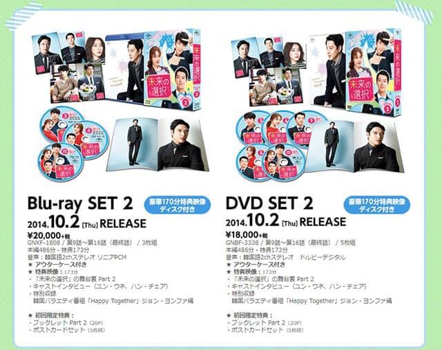 韓流・韓国ドラマ『未来の選択』のDVD&ブルーレイ発売情報