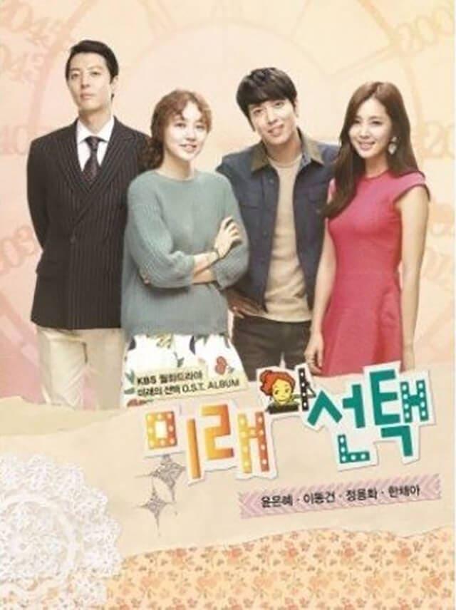 韓流・韓国ドラマ『未来の選択』のOST(オリジナルサウンドトラック・主題歌)