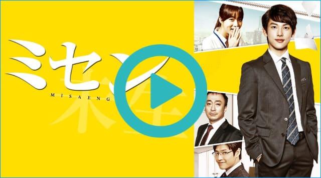 韓流・韓国ドラマ『ミセン-未生-』を見る