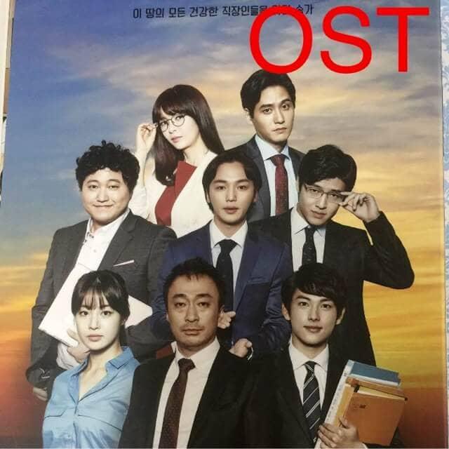 韓流・韓国ドラマ『ミセン-未生-』のOST(オリジナルサウンドトラック・主題歌)
