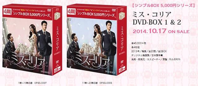 韓流・韓国ドラマ『ミスコリア』のDVD&ブルーレイ発売情報