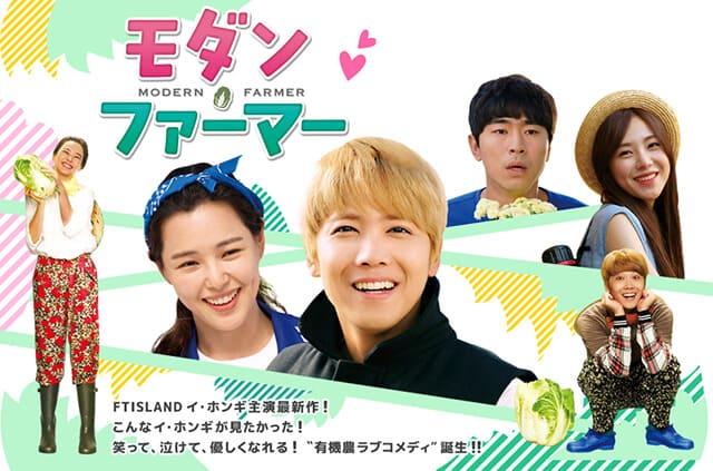 韓流・韓国ドラマ『モダン・ファーマー』を見る