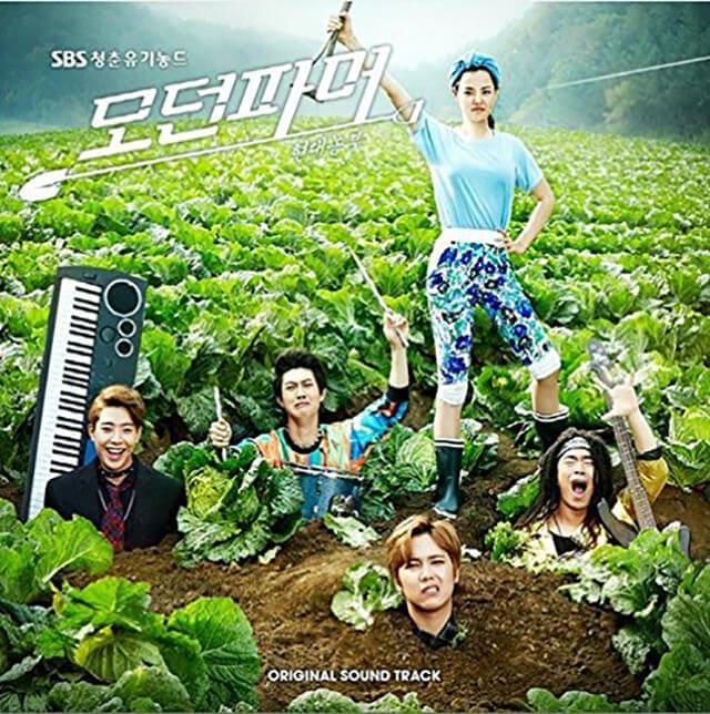 韓流・韓国ドラマ『モダン・ファーマー』のOST(オリジナルサウンドトラック・主題歌)
