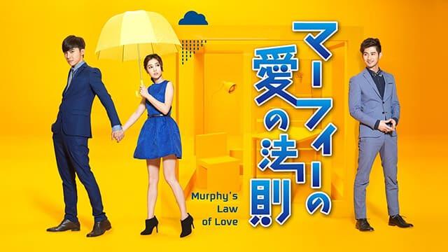 中華・台湾・中国ドラマ『マーフィーの愛の法則』を見る