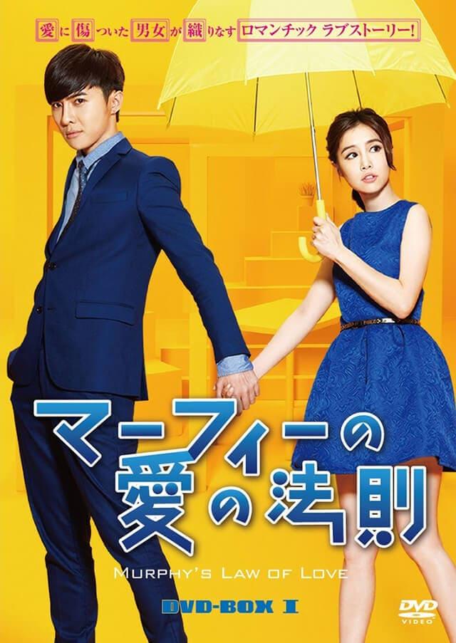中華・台湾・中国ドラマ『マーフィーの愛の法則』のDVD&ブルーレイ発売情報