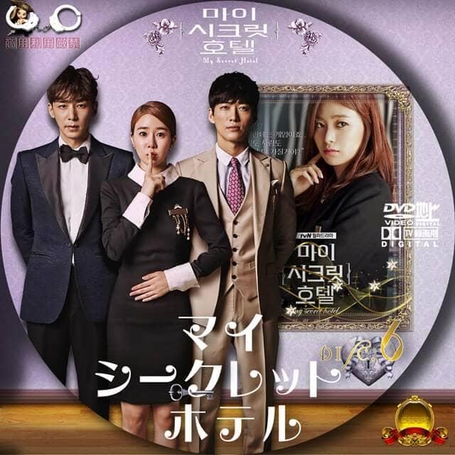 韓流・韓国ドラマ『マイ・シークレットホテル』のOST(オリジナルサウンドトラック・主題歌)