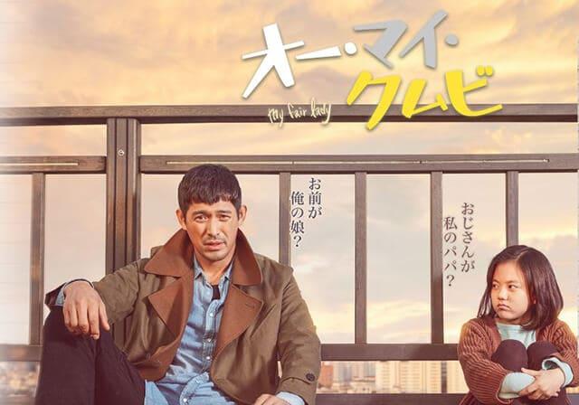 韓流・韓国ドラマ『オー・マイ・クムビ』を見る