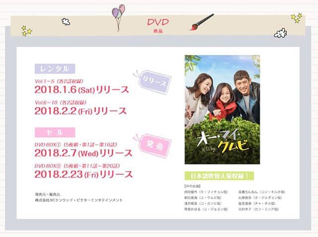 韓流・韓国ドラマ『オー・マイ・クムビ』のDVD&ブルーレイ発売情報
