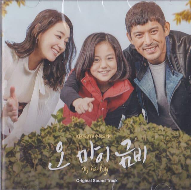 韓流・韓国ドラマ『オー・マイ・クムビ』のOST(オリジナルサウンドトラック・主題歌)