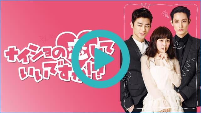 韓国ドラマ『ナイショの恋していいですか!?』を見る