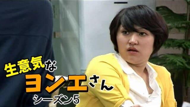 韓流・韓国ドラマ『生意気なヨンエさん シーズン5』を見る