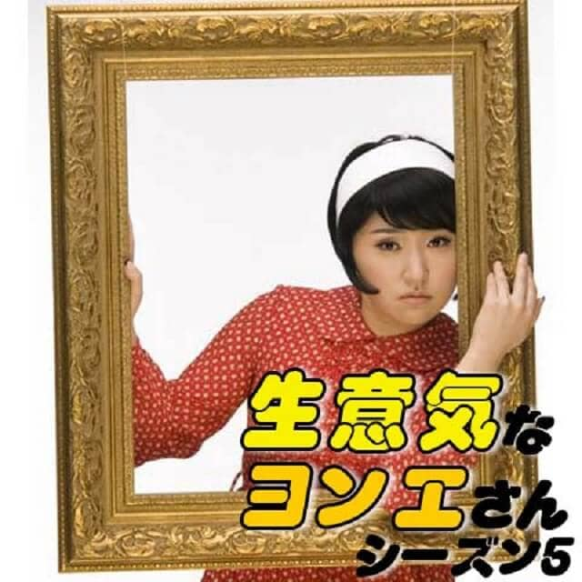 韓流・韓国ドラマ『生意気なヨンエさん シーズン5』のOST(オリジナルサウンドトラック・主題歌)