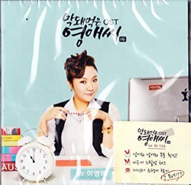 韓流・韓国ドラマ『生意気なヨンエさん シーズン7』のOST(オリジナルサウンドトラック・主題歌)