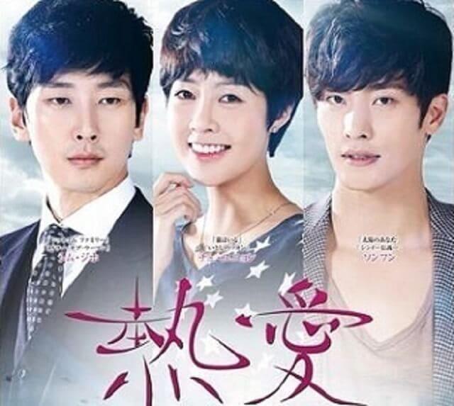 韓流・韓国ドラマ『熱愛』を見る