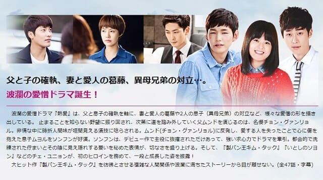 韓流・韓国ドラマ『熱愛』の作品概要