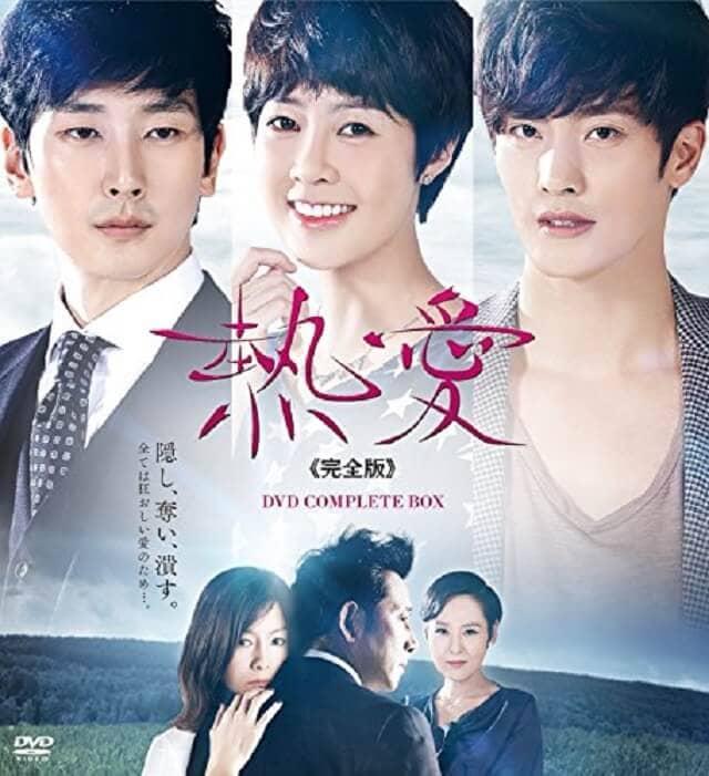 韓流・韓国ドラマ『熱愛』のDVD&ブルーレイ発売情報
