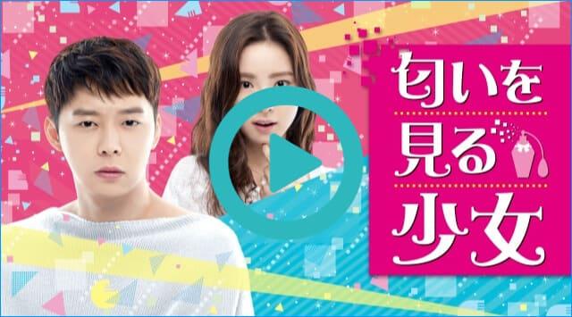 韓国ドラマ『匂いを見る少女』を見る