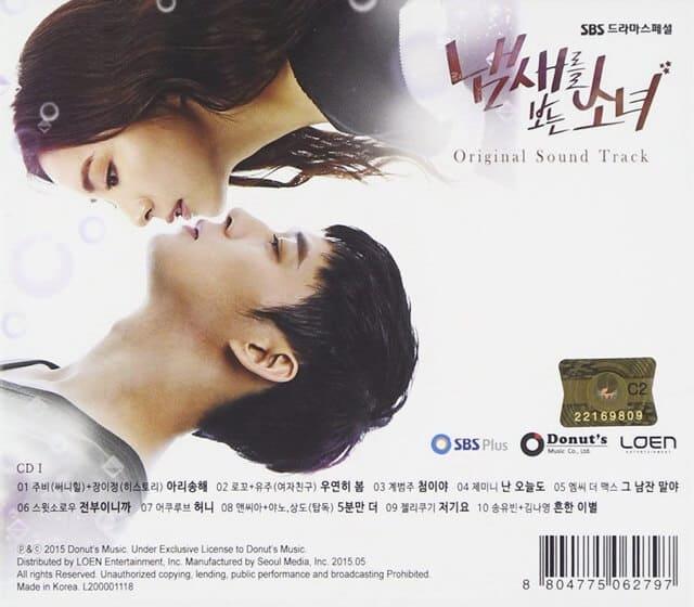韓流・韓国ドラマ『匂いを見る少女』のOST(オリジナルサウンドトラック・主題歌)