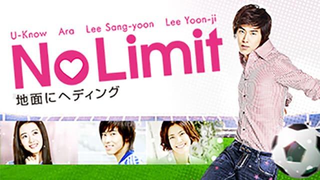 韓流・韓国ドラマ『No Limit~地面にヘディング~』の作品概要