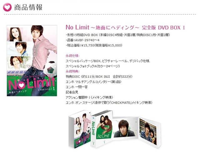 韓流・韓国ドラマ『No Limit~地面にヘディング~』のDVD&ブルーレイ発売情報